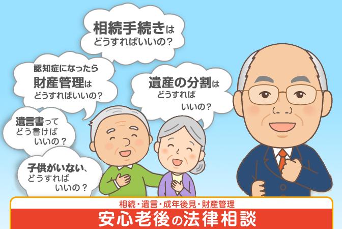 相続・遺言・成年後見・財産管理等安心老後の法律相談「中川和夫法律事務所」